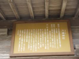 【新地町】大槻神社