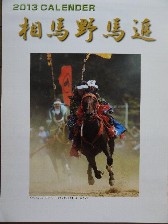 [2013カレンダー 相馬野馬追]表紙