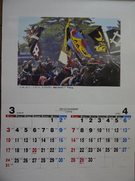 [2013カレンダー 相馬野馬追]3-4月