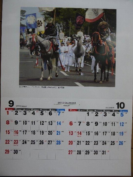 [2013カレンダー 相馬野馬追]9-10月