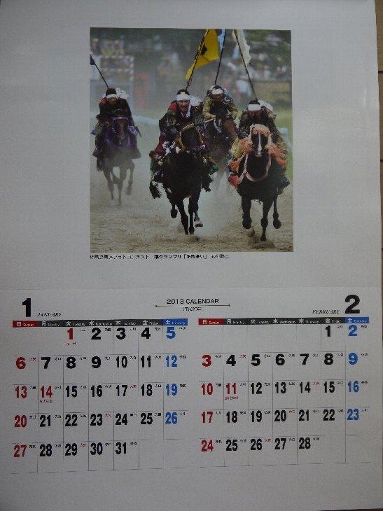 [2013カレンダー 相馬野馬追]1-2月