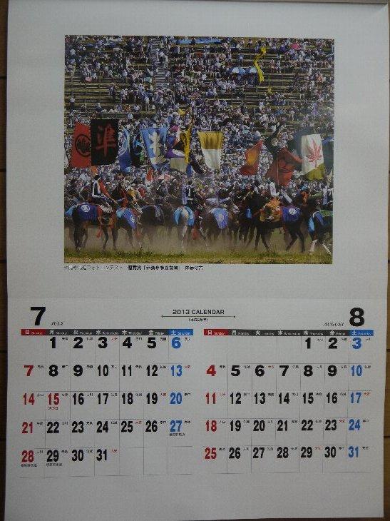 [2013カレンダー 相馬野馬追]7-8月
