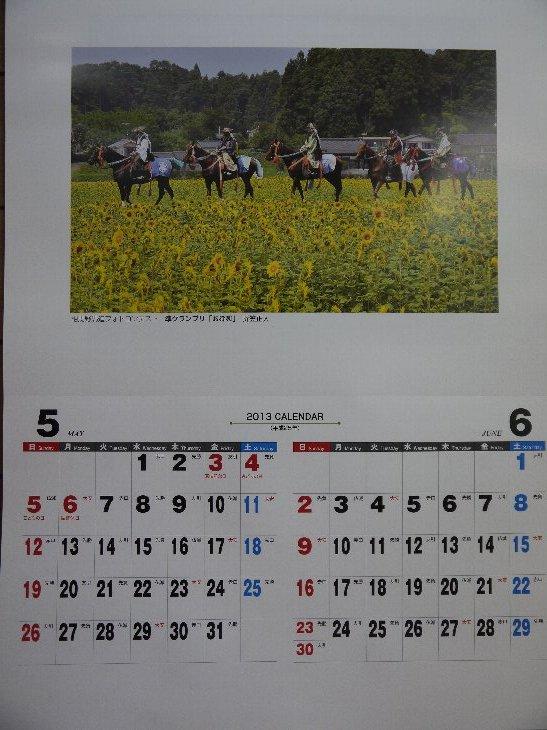 [2013カレンダー 相馬野馬追]5-6月