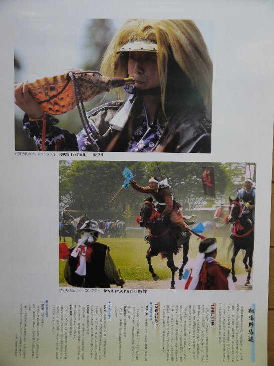 [2013カレンダー 相馬野馬追]野馬追の歴史・現在の野馬追