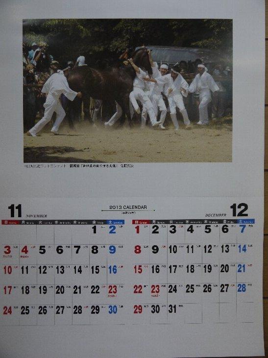 [2013カレンダー 相馬野馬追]11-12月
