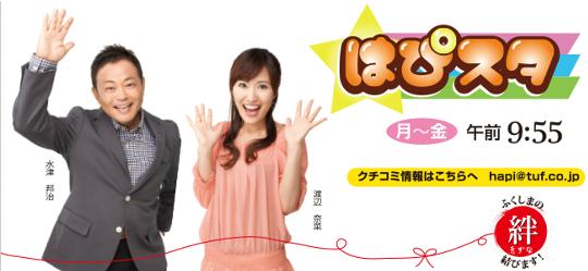 TUF:テレビユー福島 「はぴスタ」 月~金 午前9:55