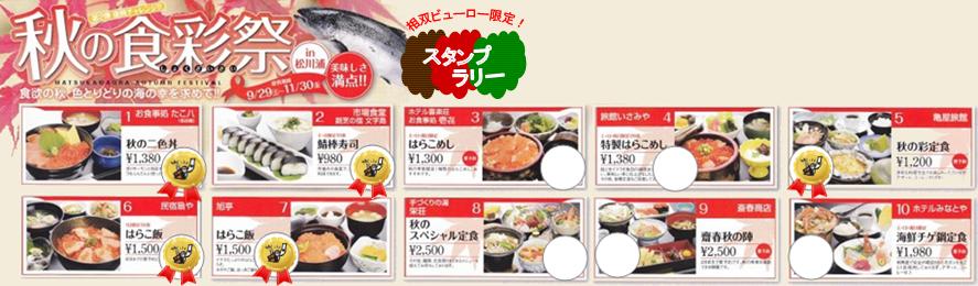 5店達成!松川浦 第2弾 復興チャレンジ~秋の食彩祭~相双ビューロー勝手にスタンプ