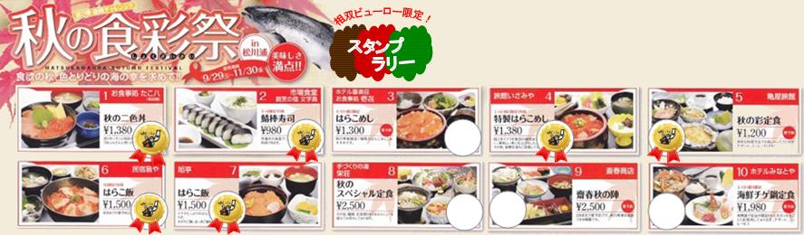 6店舗め!松川浦 第2弾 復興チャレンジ~秋の食彩祭~相双ビューロー勝手にスタンプ