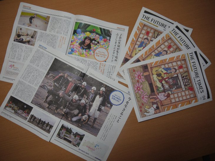 『THE FUTURE TIMES』第4号。特集:「それぞれのふるさと」~福島からの言葉~