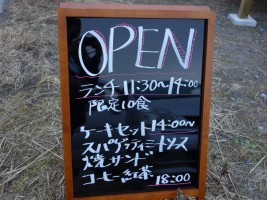 OPEN!ボード看板