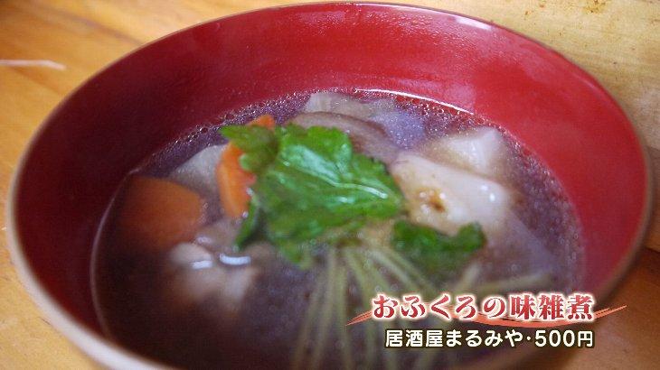 「居酒屋 まるみや」おふくろの味雑煮(300円)