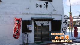 南相馬お雑煮フェスティバル「食べ処 澤」