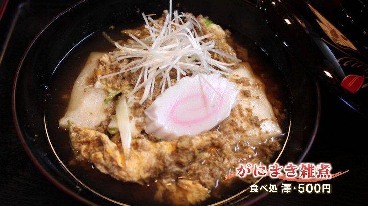 「食べ処 澤」がにまき雑煮(500円)