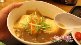 「ティファニー」カレー雑煮(980円)
