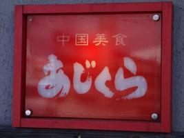 中華美食 あじくら