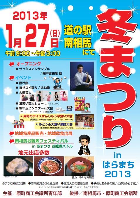 1/27(日)道の駅南相馬 冬まつりinはらまち2013