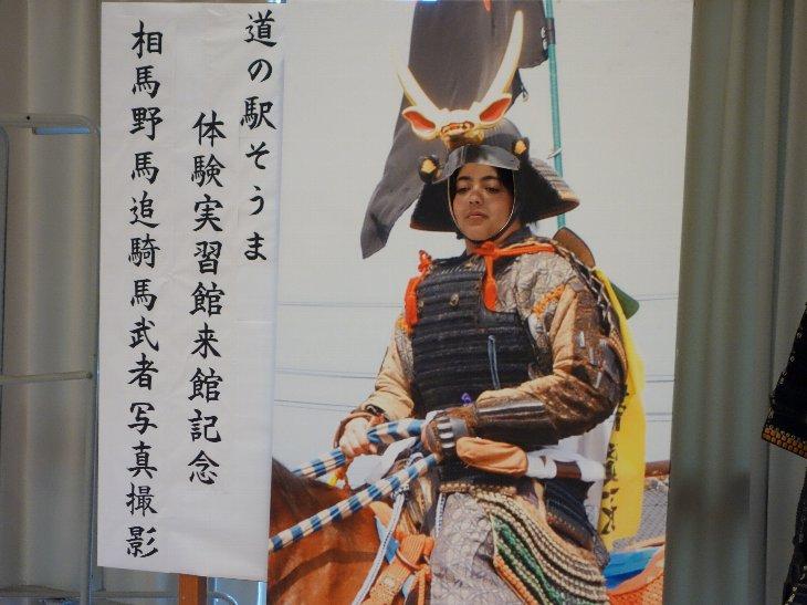 相馬野馬追騎馬武者記念写真撮影