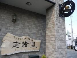 ギャラリー&珈琲 志緒里 本店 外観