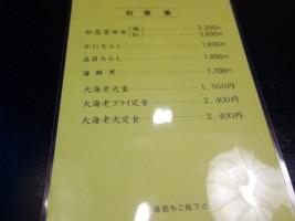 メニュー表②