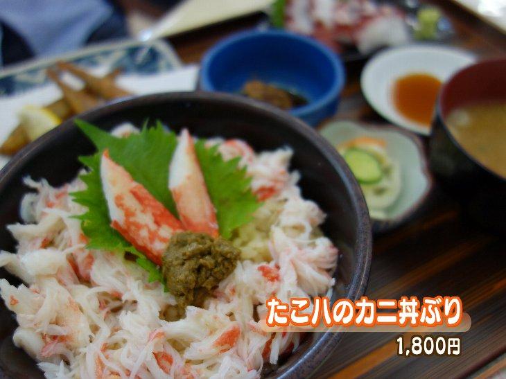 たこ八カニ丼ぶり(1800円)