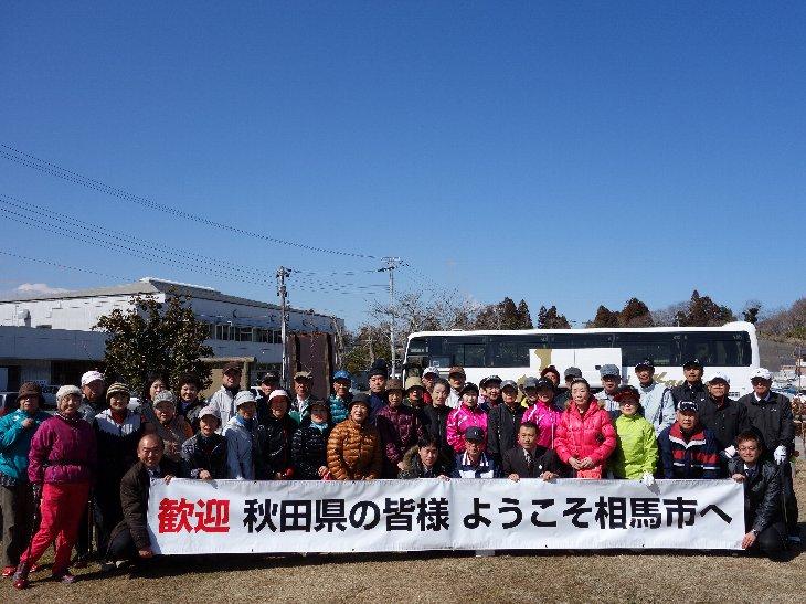 歓迎 秋田県の皆様 ようこそ相馬市へ