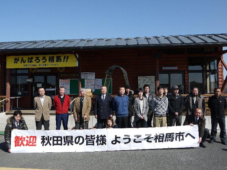 秋田県の皆様思い出の記念写真