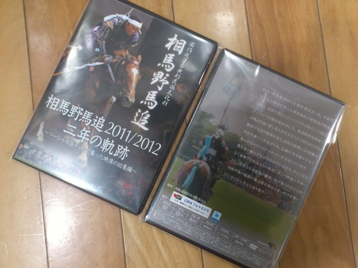 相馬野馬追2011/2012・二年の軌跡