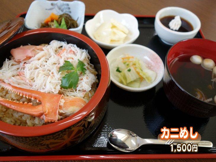 カニ飯(1500円)
