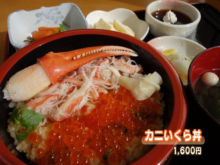 カニいくら丼(1600円)