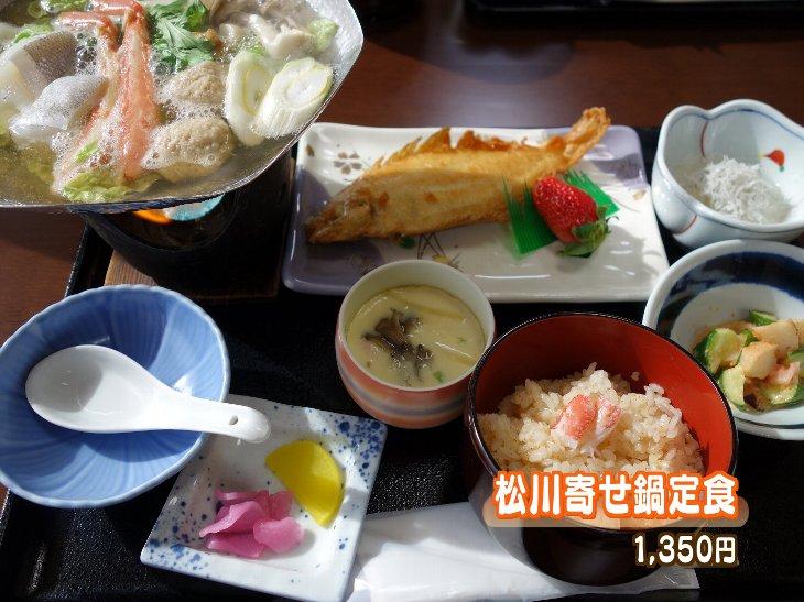 松川浦寄せ鍋定食(1350円)