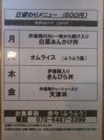 「お食事処 歩々」日替わりメニュー(600円)