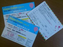 3/30(土)第2回のまおい夢気球プロジェクト