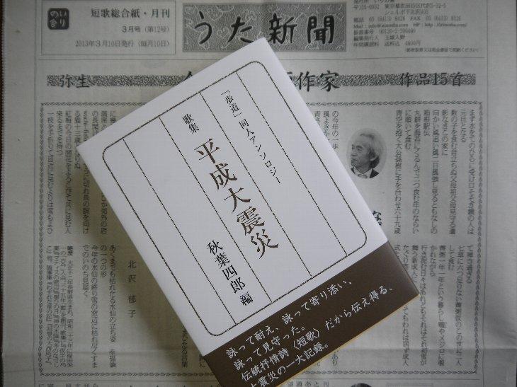 いりの舎刊「歌集 平成大震災」と、短歌総合誌・月刊うた新聞