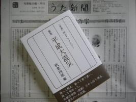 いりの舎刊「歌集 平成大震災」