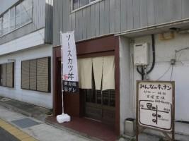 """""""みんなのキッチン"""" ソースカツ丼「今田屋」みんな未来センター店"""