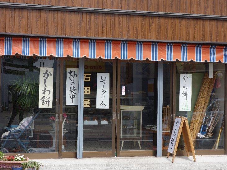 石田屋菓子店 外観