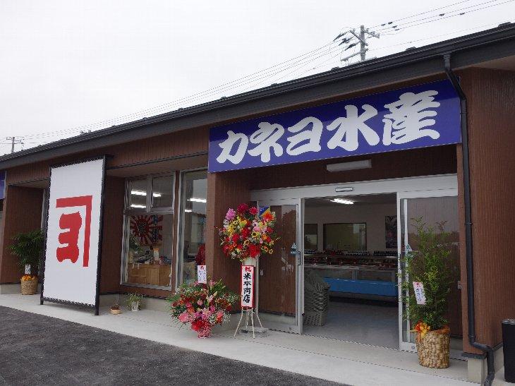カネヨ水産 外観