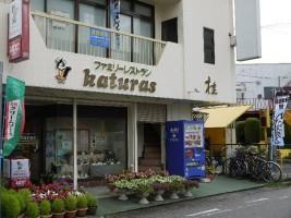 レストラン【桂】かつら外観