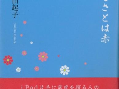 三原由起子第一歌集『ふるさとは赤』本阿弥書店・刊