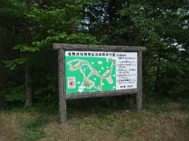 相馬地域開発記念緑地