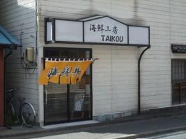 海鮮工房 TAIKOU