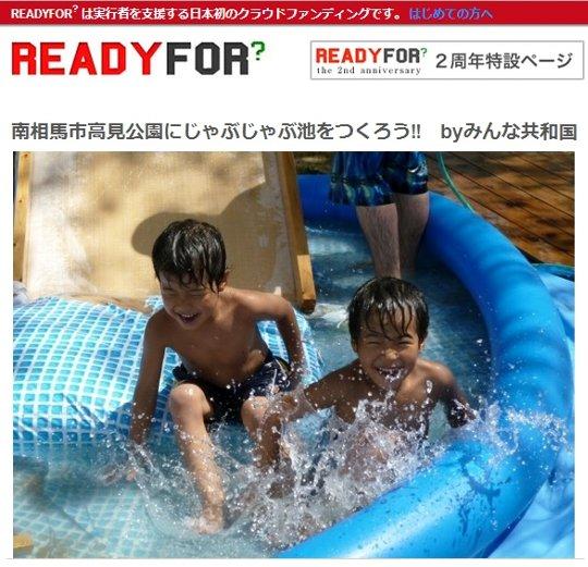 """[READY FOR?]""""みんな共和国""""じゃぶじゃぶ池プロジェクト"""