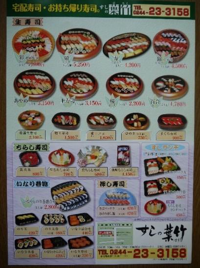 寿司メニュー表