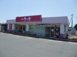 もち処木の幡 原町店
