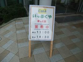 Cafe いっっぷくやオープン