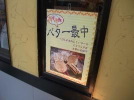 窓にはおすすめバター最中!ポスター