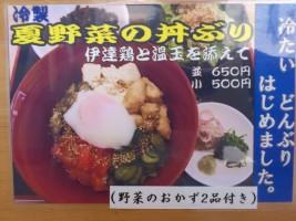 """「お食事処 歩々」夏おすすめ、""""冷製 夏野菜の丼ぶり""""はじまりました!"""