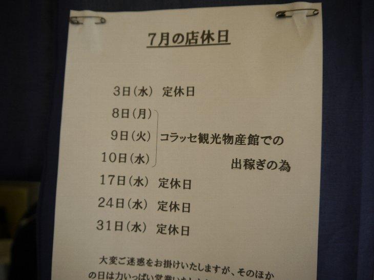 7/8、9、10「お食事処 歩々」コラッセ観光物産館出店