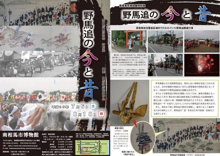 南相馬市博物館特別展示「野馬追の今と昔」(8/18(日)まで)