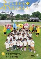 福島県広報誌「ふくしまからはじめよう。ゆめだより8月号」